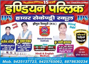 INDIAN PUBLIC HS SCHOOL