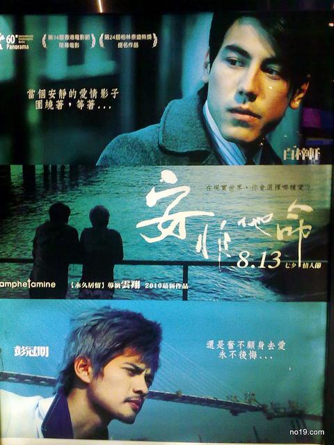 Phim Amphetamine - Amphetamine