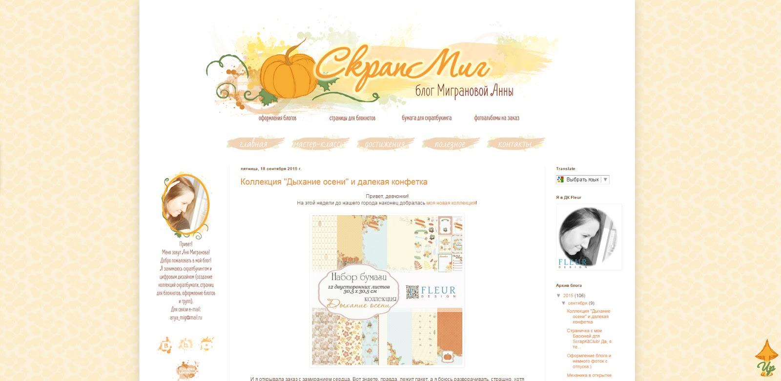 Оформление дизайна блога