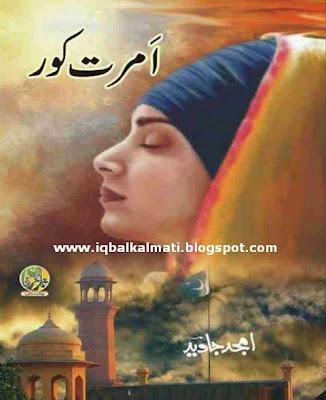 Amrit Kaur by Amjad Javed Download Novel