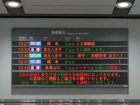 京王電鉄 急行 京王八王子行き案内@新宿
