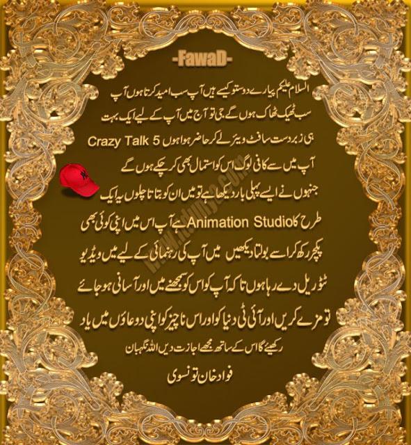 Crazy Talk Software Pictures Khud Bolen Gi Urdu and Hindi Tutorial, Computermastia
