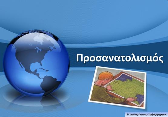 http://anoixtosxoleio.weebly.com//uploads/8/4/5/6/8456554/prosanatolismos.swf