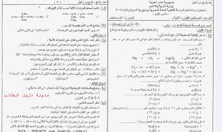 انفراد امتحان السودان 2012 الكيمياء