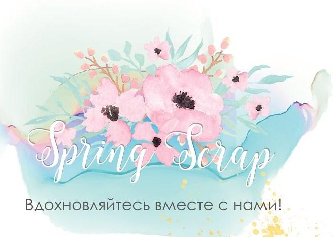 Блог SpringScrap