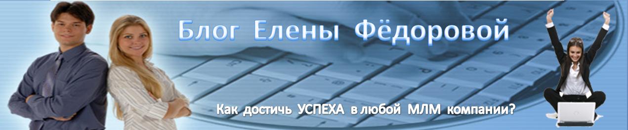 Блог  Елены  Фёдоровой