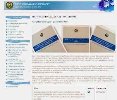 http://www.moec.gov.cy/2014_nees_protaseis_paideia.html