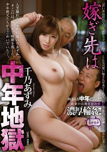 She Married Into A Middle Aged Hell Azumi Chino JUX 501