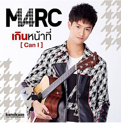Download เกินหน้าที่ (Can I) – Marc + (Backing Track) 4shared By Pleng-mun.com