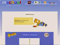 http://www.inschool.gr/G5/MATH/TRIGONA-APOSTASH-KATHETES-PRAC-G5-MATH-MYtriviaBLOR-1404231505-tzortzisk/index.html