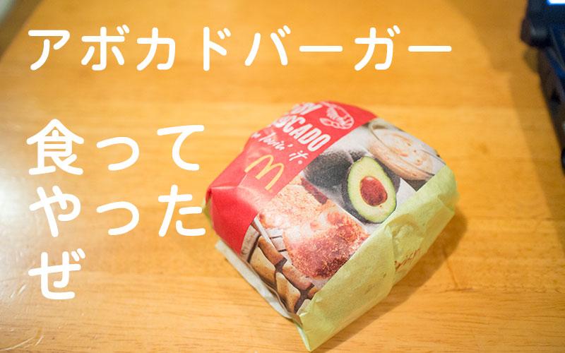「アボカドバーガー」のエビを食べたら、思ったより美味しいと思った。