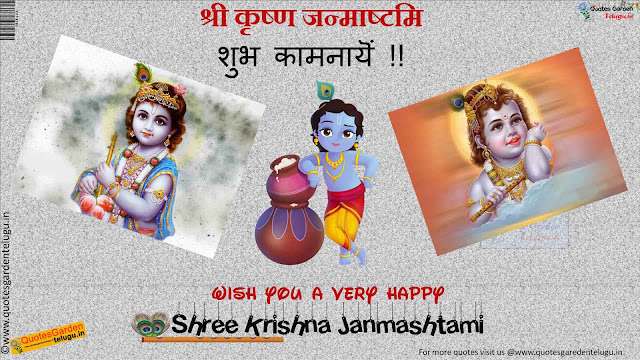 Janmashtami Quotes HDWallpapers Images SMS Whatsapp in Hindi