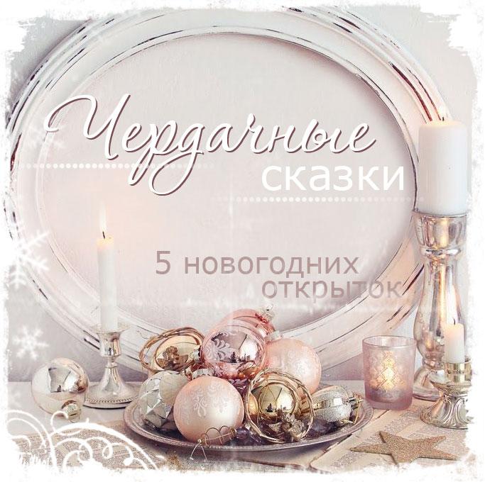 """СП """"Чердачные сказки"""""""