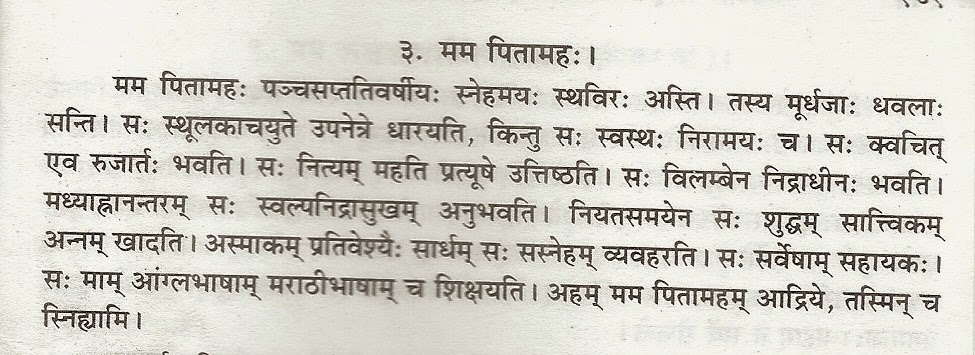 sanskrit essays मम् पिता मह my grandfather  मम् पिता मह my grandfather