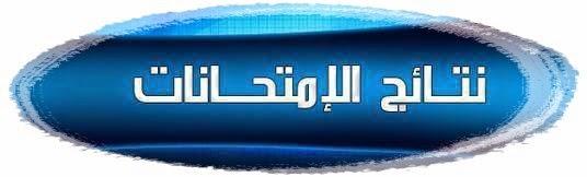 نتيجة الشهادة الأعدادية فى ليبيا لعام 2014-وزارة التربية والتعليم الليبية