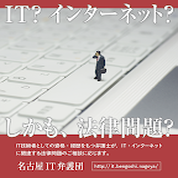 われわれは、『名古屋IT弁護団』です。