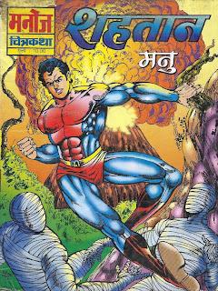manoj comics, hindi comics