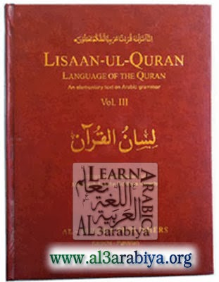 Lisaan ul Quran (3 Volume Set)  لسان القران