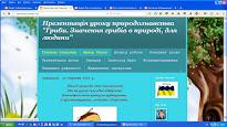 """Блог Сляднєвої Г.Ю. """"Презентація уроку природознавства """"Гриби. Значення грибів"""""""""""