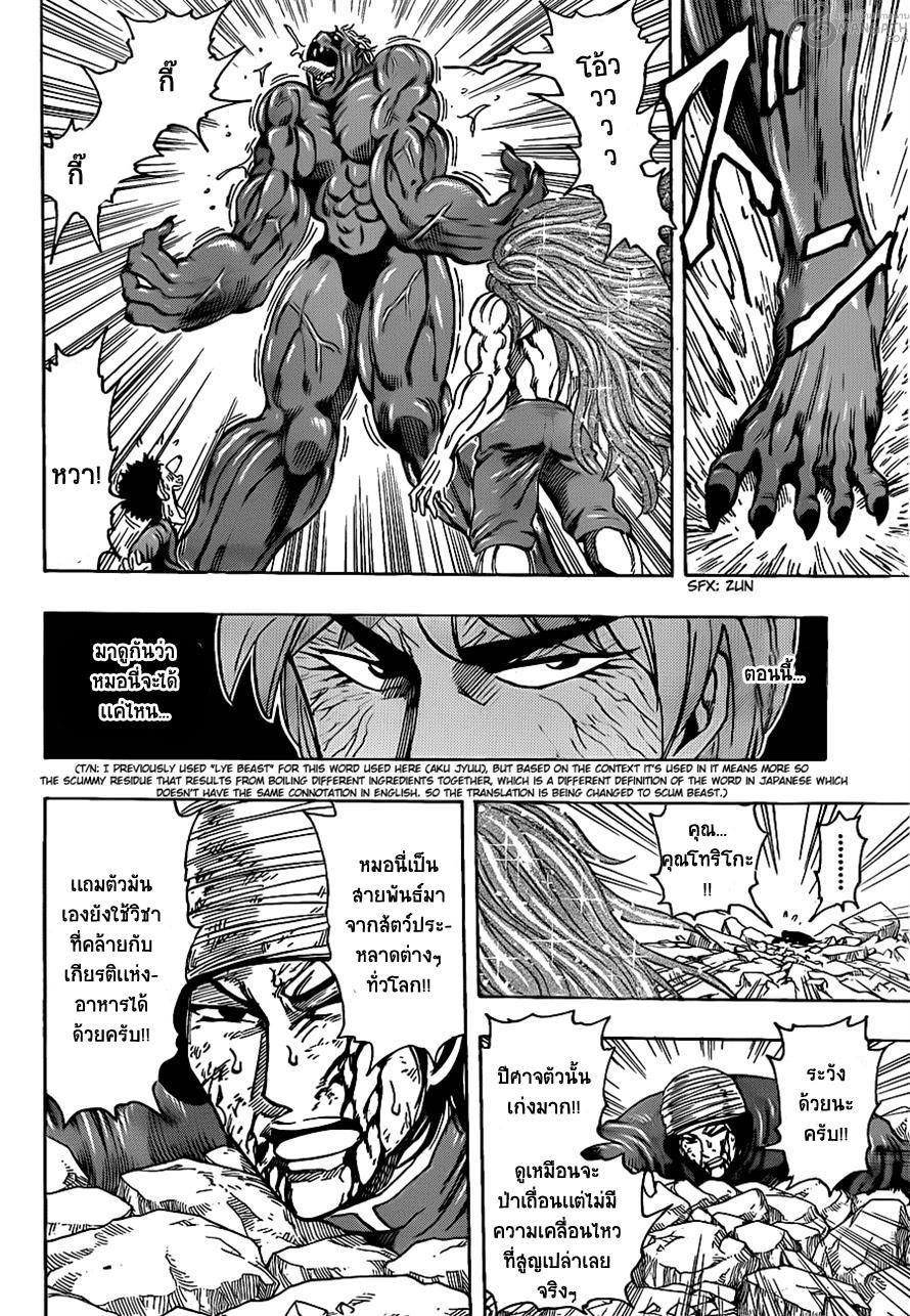 อ่านการ์ตูน Toriko 189 [TH] ภาพที่ 7