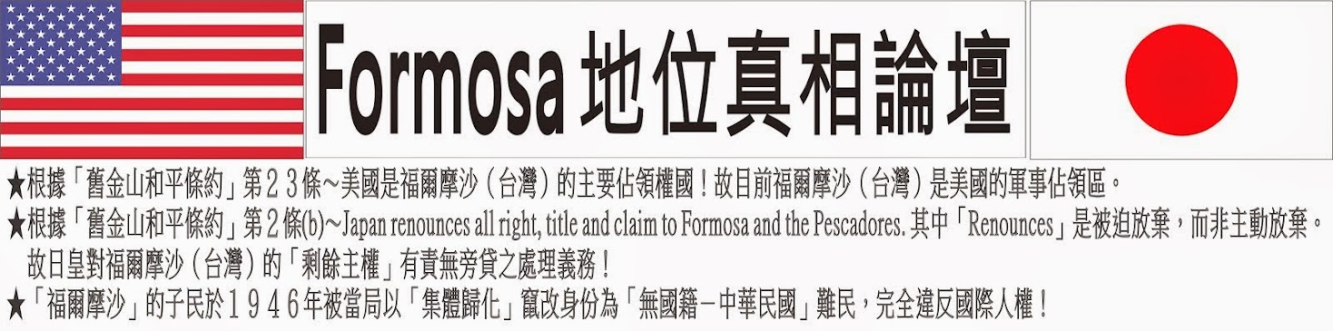 Formosa地位真相論壇(圖)