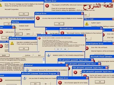 طريقة التخلص من رسالة Error المزعجه في ويندوز اكس بي