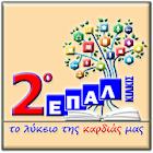 2ο ΕΠΑΛ Κιλκίς