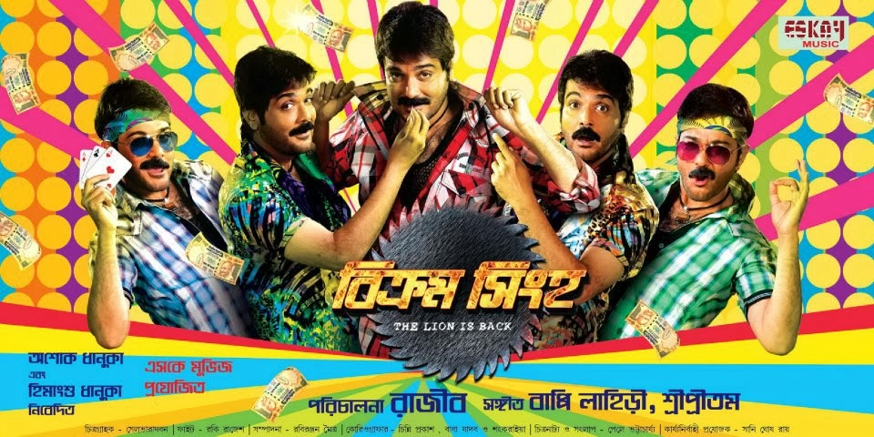 Tbc Kolkata bengali movie free download