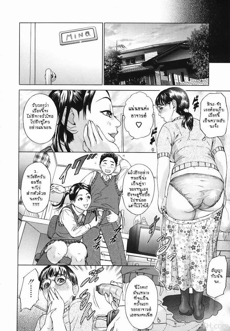 เปิดซิงให้อาจารย์ - หน้า 4