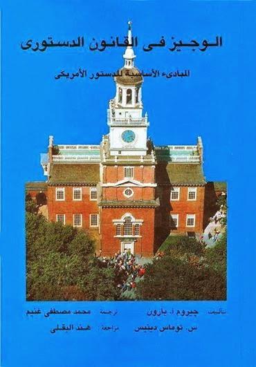 الوجيز في القانون الدستوري: المبادئ الأساسية للدستور الأمريكي - جيروم أ. بارون و توماس دينيس pdf