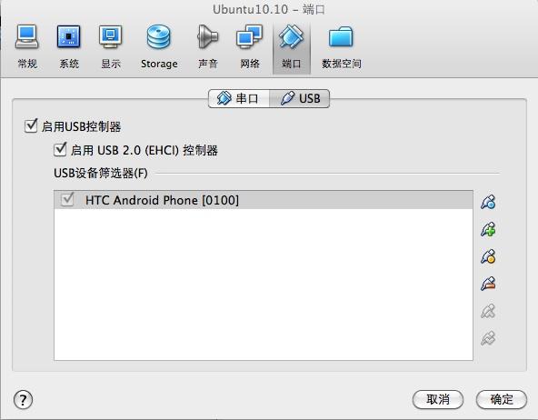VirtualBox<wbr>下的<wbr>Ubuntu<wbr>虚拟机中使用<wbr>Android<wbr>真机做开发调试