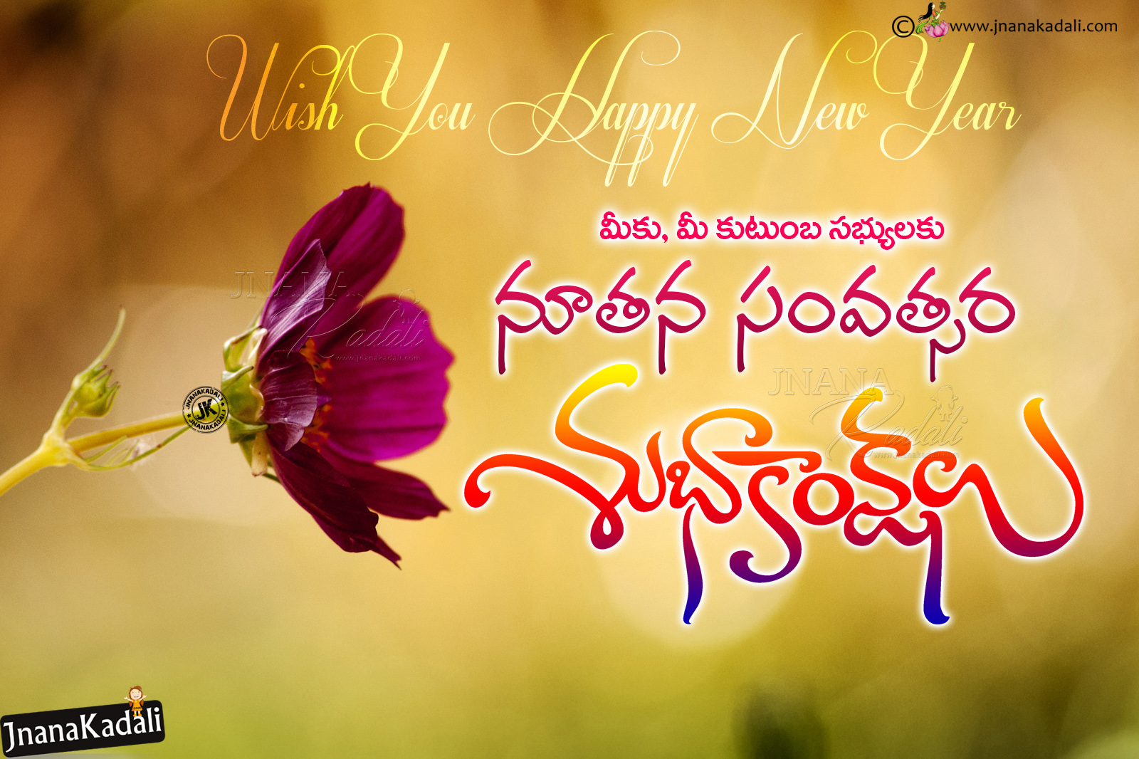 new year greetings in telugu choice image formal letter