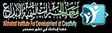 معهد الخيرات لتنمية الابداع
