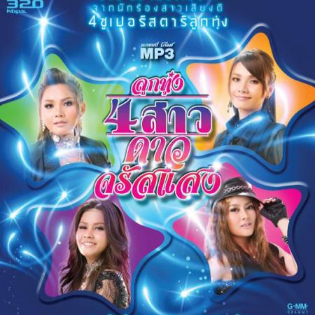Download [Mp3]-[Hit Songs] รวมเพลงลูกทุ่งจากนักร้องสาวเสียงดี 4 ชูเปอร์สตาร์ลูกทุ่ง ในอัลบั้ม GMM Grammy ลูกทุ่ง 4 สาว ดาวจรัสแสง 4shared By Pleng-mun.com
