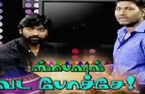 vijay sethupathy Vijay Sethupathi   Vada Pochea Candid Show in Sun Music by Sarithira 13 01 2013 – Pongal Special