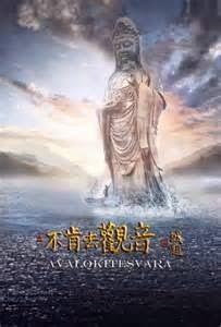 """Info : http://www.imdb.com/title/tt3428458/ """"Bu Ken Qu Guan Yin"""""""