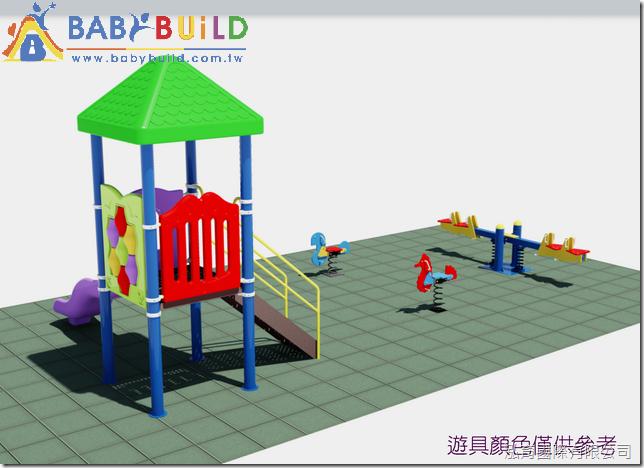 BabyBuild兒童遊戲設施規劃組裝