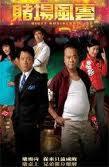 Sòng Bạc Phong Vân - Dicey Business