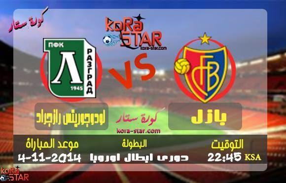 ������ ������ ���� ���������� ������� �� ����� 04-11-2014 Basel vs Ludogorets Razgrad 10799529_90495962284
