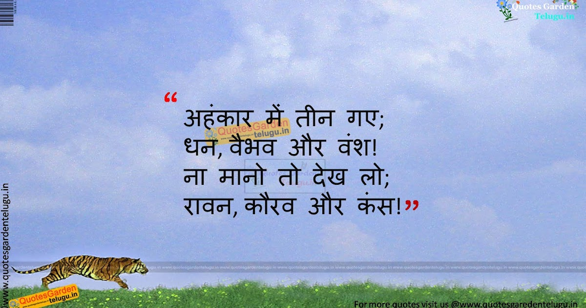best inspirtional quotes in hindi 1154 quotes garden