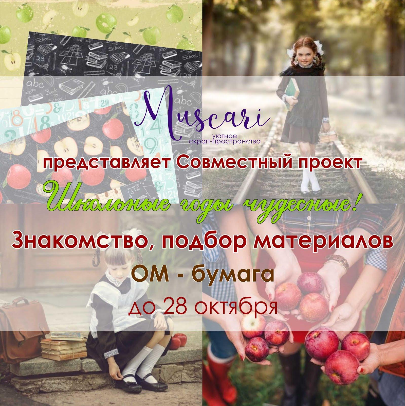 """СП """"Школьные годы чудесные!"""""""