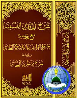 Sharah Aqaid E Nasafia Ma Hashiya Majma Al Fawaid 📗شرح العقائد النسفیه 📗مع حاشیہ📘جمع الفرائد بإنارة شرح العقائد📘ویلیھا 📒 شرح میزان العقائد📒