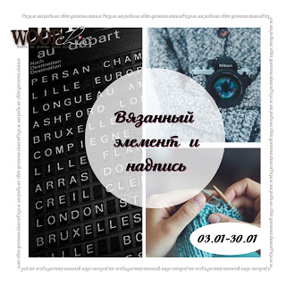 Вязаный элемент и надпись 30/01