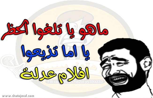 صور اساحبي مضحكة على الحظر والافلام , نكت اساحبي الساخرة بنهكة مصرية مضحكة
