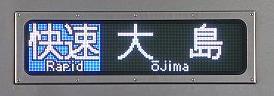京王電鉄 快速大島行き 9000系(土日4本運行)