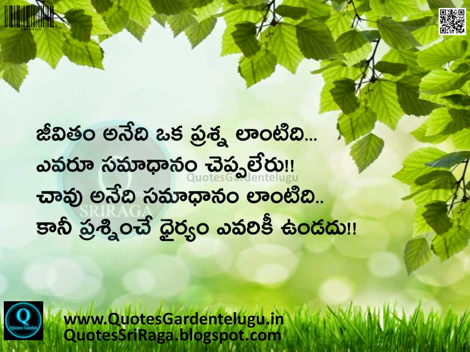 Best telugu life quotes- Life quotes in telugu - Best inspirational quotes about life - Best telugu inspirational quotes - Best telugu inspirational quotes about life