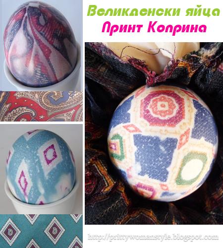 Великденски яйца с принтове от коприна
