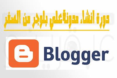 مشاهدة و تحميل دورة عمل مدونة علي بلوجر من الصفر