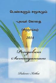Pengalum Samoogamum