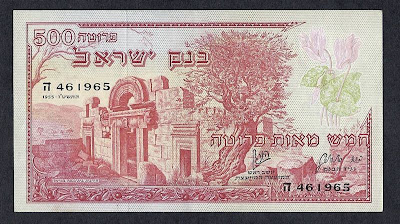 Bank of Israel currency 500 Pruta banknote